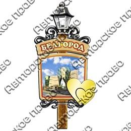 """Магнит 1-слойный с зеркальной фурнитурой """"Фонарь"""" №1 Белгород"""
