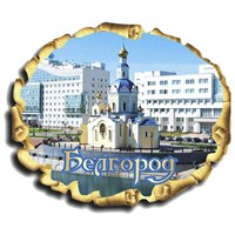 """Магнит 1-слойный """"Свиток овальный"""" Белгород"""