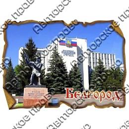 """Магнит 1-слойный """"Свиток прямоугольный"""" №1 Белгород"""