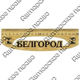 Линейка с гравировкой Белгород