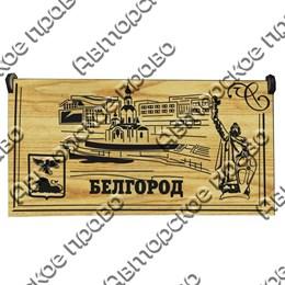 Купюрница с гравировкой Белгород