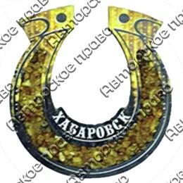Магнит с янтарем Подкова вид 1 с символикой Вашего города