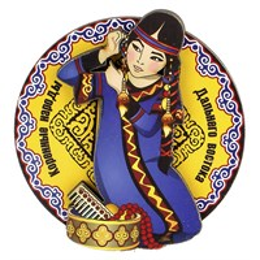 Магнитик 2-хслойный Коренные народы севера вид 8 с символикой Вашего города