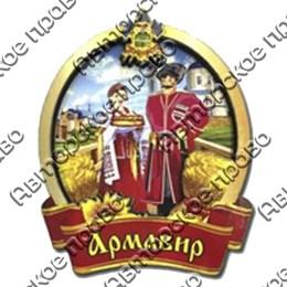 Магнит 2-хслойный Пара на ленте с символикой Вашего города
