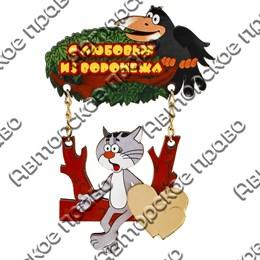 """Магнит качели №14 """" Ворона и кот с зеркальной фурнитурой и логотипом Вашего города"""""""