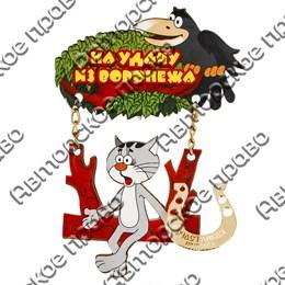 """Магнит качели № 18 """"Ворона и кот с зеркальной фурнитурой и логотипом Вашего города"""""""