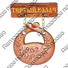 """Магнит качели №8 """"Калач с логотипом Вашего города"""""""