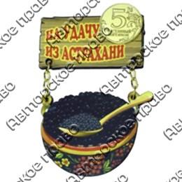 """Магнит качели №5 """"Чашка черной икры с зеркальной фурнитурой и символикой Вашего города"""""""