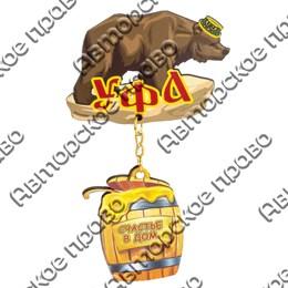 """Магнит качели №38 """"Медведь с логотипом Вашего города и бочкой меда"""""""