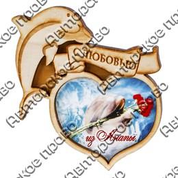 Магнитик с гравировкой Дельфин и сердце с символикой Вашего города