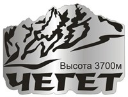 Магнит зеркальный Горы Вашего горнолыжного курорта вид 1