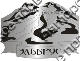 Магнит зеркальный Горы Вашего горнолыжного курорта вид 2