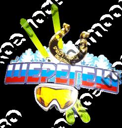 Магнит 2-х слойный Лыжи и очки с зеркальной фурнитурой и названием Вашего горнолыжного курорта
