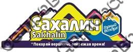 Магнит 2-х слойный Логотип Вашего горнолыжного курорта