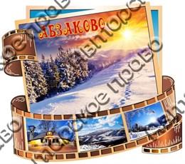 Магнит 2-х слойный Фотопленка с видами Вашего горнолыжного курорта
