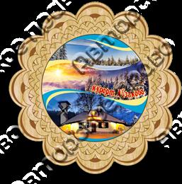 Магнит Тарелка резная №3 с видами Вашего горнолыжного курорта