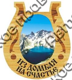Магнит с гравировкой Подкова с видами Вашего горнолыжного курорта