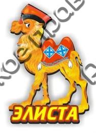 Магнит 1-слойный Верблюд с названием Вашего города вид 1