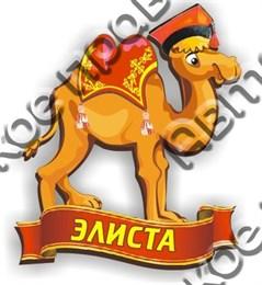 Магнит 1-слойный Верблюд с названием Вашего города вид 2