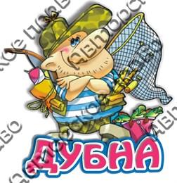 Магнит 1-слойный Рыбак с сачком и символикой Вашего города