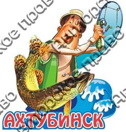 Магнит 1-слойный Рыбак с щукой и символикой Вашего города
