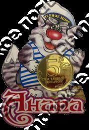 Магнит 1-слойный Кот в тельняшке с зеркальной фурнитурой с символикой Вашего города вид 2