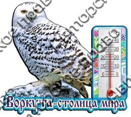 Магнит 1-слойный Сова с термометром символикой Вашего города