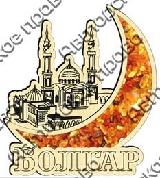 Магнит с янтарем Мечеть Вашего города