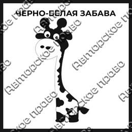 Магнит черно-белый с подвижными глазками Жираф