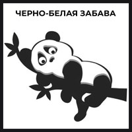 Магнит черно-белый с подвижными глазками Панда вид 5