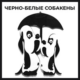 """Магнит акриловый серии """"Черно-белые с глазками"""" 34"""