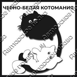 Магнит черно-белый с подвижными глазками Котейки вид 12