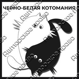 Магнит черно-белый с подвижными глазками Котейки вид 10