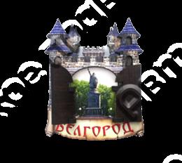 Магнит 3-слойный Замок с открывающимися воротами Белгород