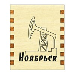 Спички с гравировкой Нефтекачалка с символикой Вашего города