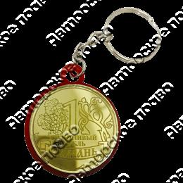 Брелок зеркальный на цветной подложке Счастливый рубль с символикой Вашего города