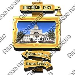 Магнит 2-хслойный Указатель с колокольчиком вид 1 с символикой Вашего города