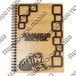 Блокнот деревянный с накладными элементами Тигр с символикой Вашего города 50 листов