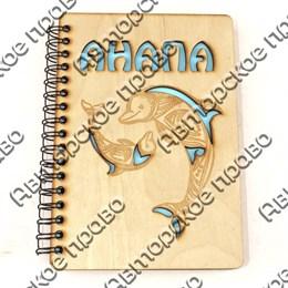 Блокнот с гравировкой Дельфины с символикой Вашего города 50 листов