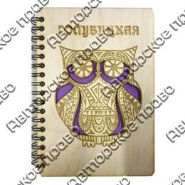 Блокнот с гравировкой сова с символикой Вашего города 50 листов