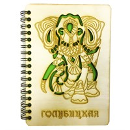 Блокнот с гравировкой Слон с символикой Вашего города 50 листов