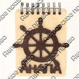 Магнит - блокнот деревянный с накладными деталями Штурвал с символикой Вашего города 50 листов