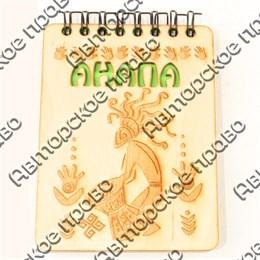 Магнит - блокнот деревянный с гравировкой Абориген с символикой Вашего города 50 листов