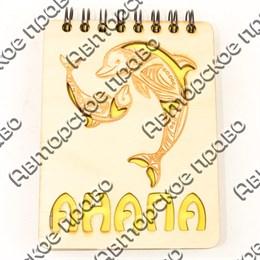 Магнит - блокнот деревянный с гравировкой Дельфины с символикой Вашего города 50 листов