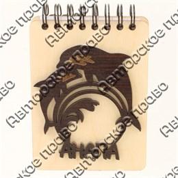 Магнит - блокнот деревянный с накладными деталями Дельфины с символикой Вашего города 50 листов