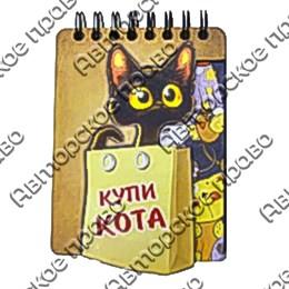 Магнит - блокнот А7 цветной Купи кота 50 листов