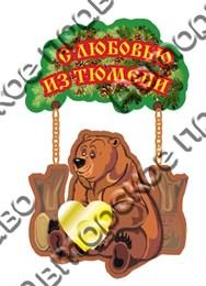 Магнит качели Мишка- с Любовью из Тюмени