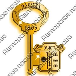 Магнит зеркальный Ключ с гербом Элисты