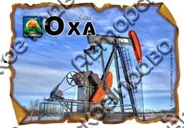 Магнит 1-слойный свиток Нефтекачалка  г.Оха
