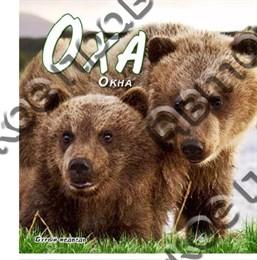 Магнит виниловый Медведи г.Оха